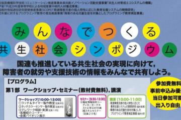 福祉情報技術コーディネーターセミナー福井の画像