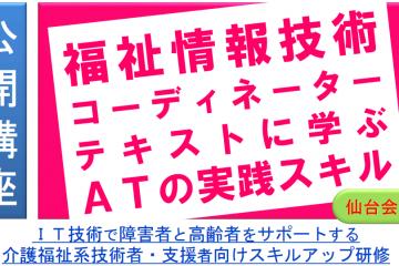 福祉情報技術コーディネーターセミナー仙台の画像