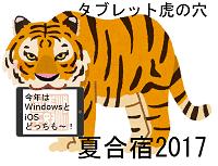 虎の穴2017の画像