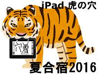 夏合宿2016のロゴ