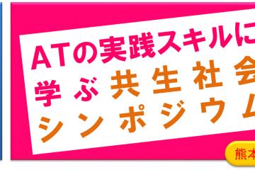 共生社会シンポジウム熊本のタイトル