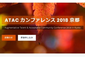 ATAC2018イメージ画像
