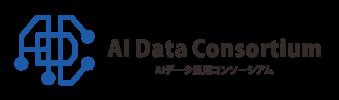 AIデータ活用コンソーシアムのロゴ