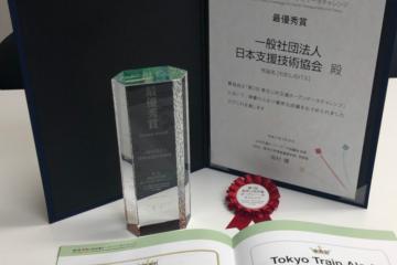 第二回東京公共交通オープンデータチャレンジの最優秀賞の表彰状の写真