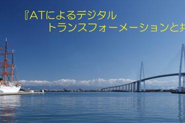 JAPAN ATフォーラム2019のヘッダ画像で海と帆船の写真