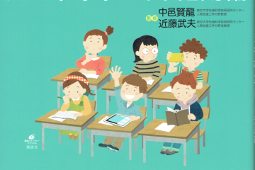 書籍表紙:発達障害の子を育てる本スマホタブレット活用