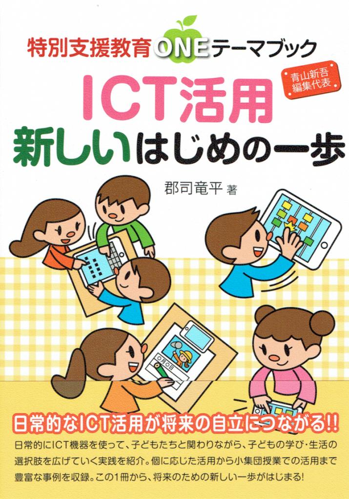 書籍表紙:ICT活用新しいはじめの一歩