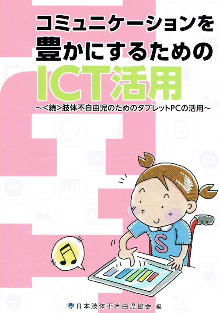 書籍表紙:コミュニケーションを豊かにするためのICT活用