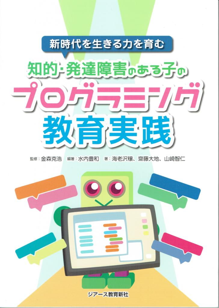 書籍表紙:知的・発達障害のある子のプログラミング教育実践