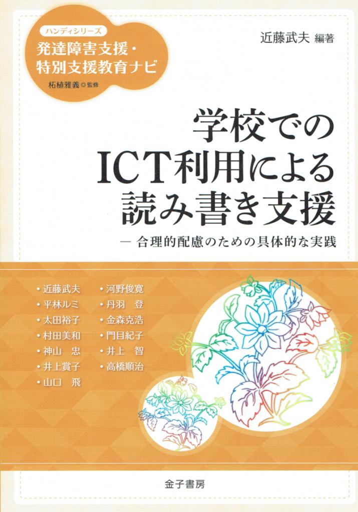 書籍表紙:学校でのICT利用による読み書き支援合理的配慮のための具体的な実践