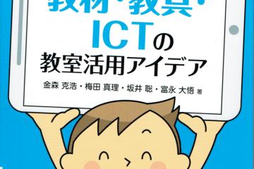 書籍表紙:発達障害のある子の学びを深める教材・教具・ICTの教室活用アイデア