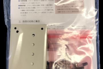 学習リモコン製作キットの写真