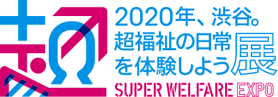 超福祉展のロゴ