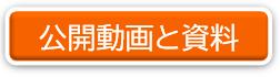公開動画と資料表示箇所へのジャンプボタン